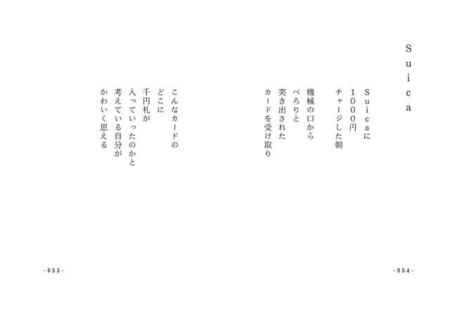『詩を読みたくなる日』より