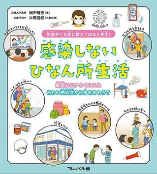 岡田晴恵さん著『災害がくる前に教えてはるえ先生! 感染しないひなん所生活 新型コロナウイルスとこわい感染症から身をまもろう』