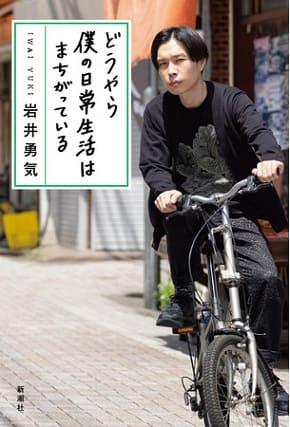 岩井勇気さん著『どうやら僕の日常生活はまちがっている』