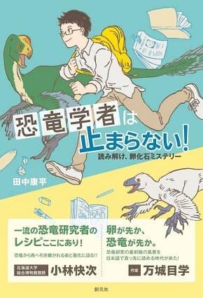 田中康平さん著『恐竜学者は止まらない! 読み解け、卵化石ミステリー』