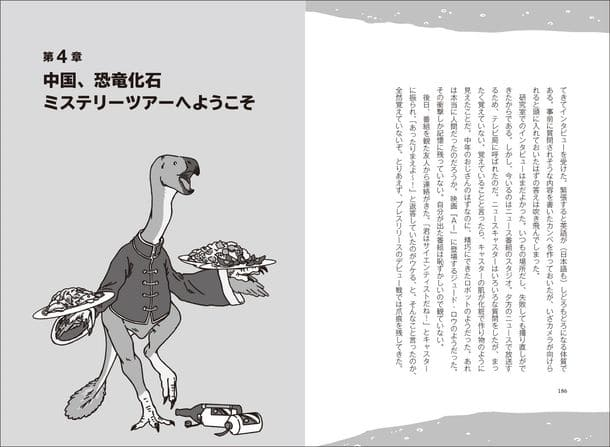 「第4章 中国、恐竜化石ミステリーツアーへようこそ」より。中国のモーレツ恐竜学者、ジュンチャン・ルー博士と卵化石の調査に奔走する