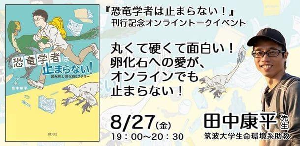 8/27開催!『恐竜学者は止まらない!』刊行記念オンライントークイベント
