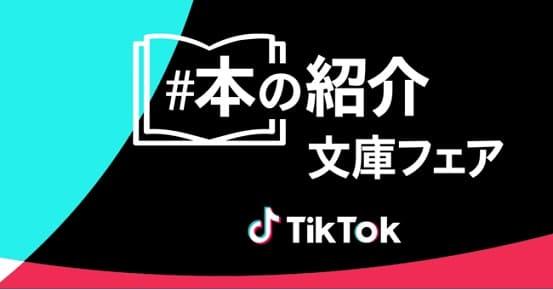 日販×TikTok×出版5社が初コラボ!全国約600書店で「#本の紹介」文庫フェアを開催
