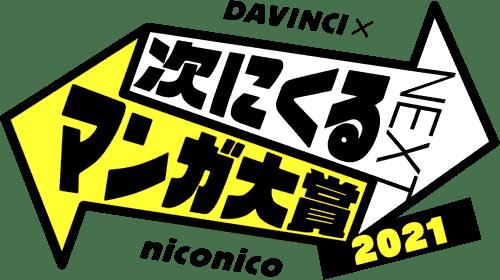 「次にくるマンガ大賞2021」受賞作品が決定!