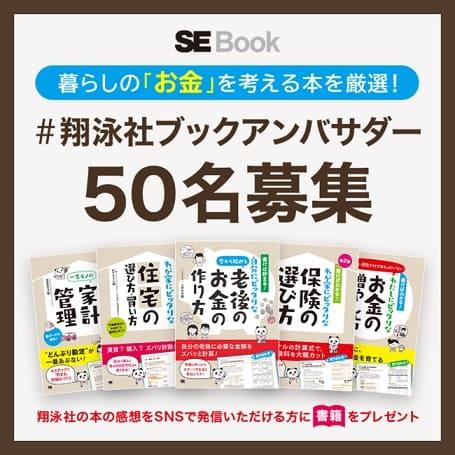 「翔泳社ブックアンバサダー」50名大募集!
