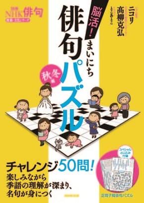『別冊NHK俳句 脳活!まいにち俳句パズル 秋冬編』(著:髙柳克弘さん・ニコリ)