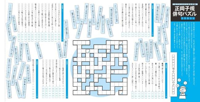 スペシャルとじ込み付録は、巨大なスケルトンパズル。正岡子規の俳句人生と名句が学べます。(解説:神野紗希さん)