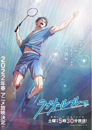 小瀬木麻美さんの青春バトミントン小説『ラブオールプレー』がアニメ化!