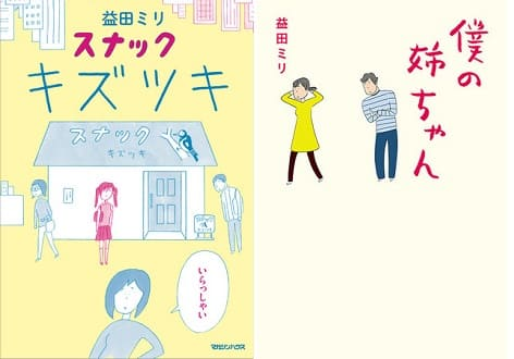 益田ミリさん著『スナック キズツキ』『僕の姉ちゃん』が実写ドラマ化