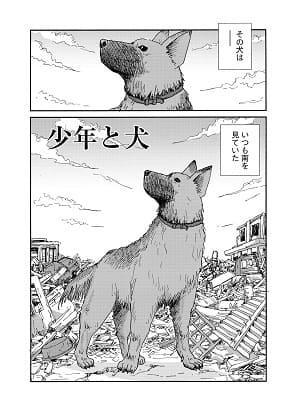 馳星周さん直木賞受賞作『少年と犬』を村上たかしさんがコミカライズ!