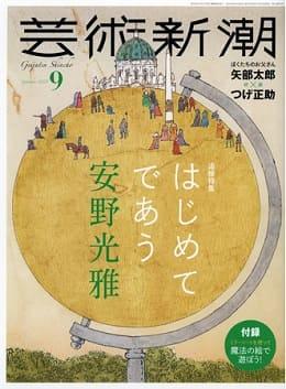 『芸術新潮』9月号