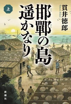 貫井徳郎さん著『邯鄲の島遥かなり』上巻
