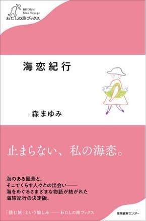 森まゆみさん著『海恋紀行』