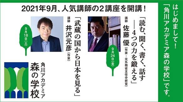 講座「角川アカデミア森の学校」がスタート!