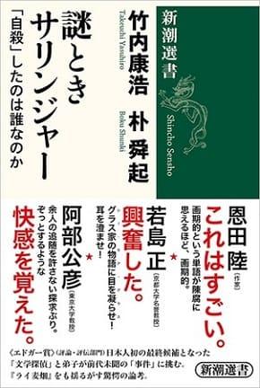 竹内康浩さん・朴舜起さん著『謎ときサリンジャー ――「自殺」したのは誰なのか』(新潮選書)