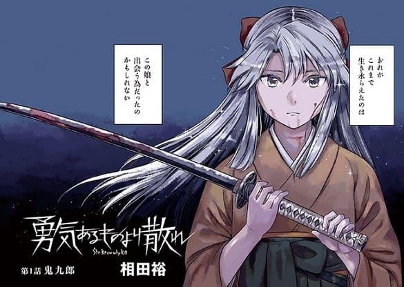 『勇気あるものより散れ』1巻より (c)相田裕/白泉社