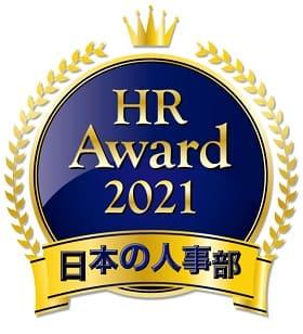 日本の人事部「HRアワード2021」