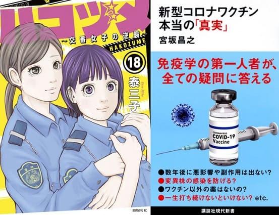 「honto」週間ストア別ランキング発表(2021年8月22日~8月28日) 『ハコヅメ~交番女子の逆襲~』最新刊が電子書籍ランキングで第1位