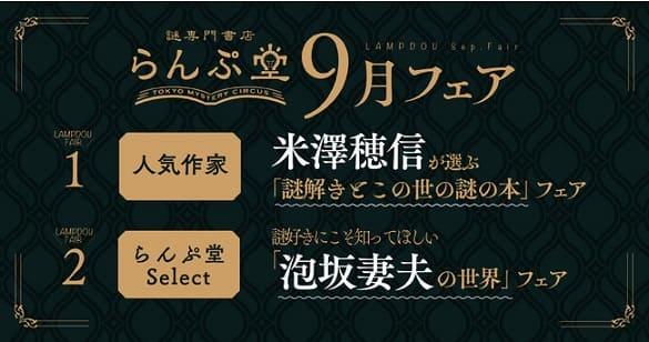 「謎専門書店 らんぷ堂」9月開催フェア