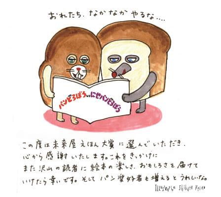 【柴田ケイコさんの受賞コメントPOP】