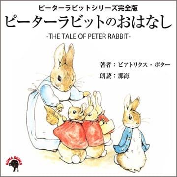 『ピーターラビットのおはなし-THE TALE OF PETER RABBIT-』