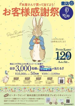 書店祭「本屋さんで買って当てよう!お客様感謝祭」を開催!
