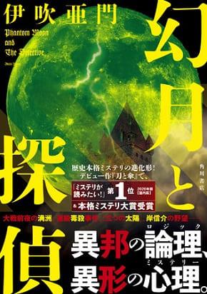伊吹亜門さん著『幻月と探偵』(KADOKAWA)