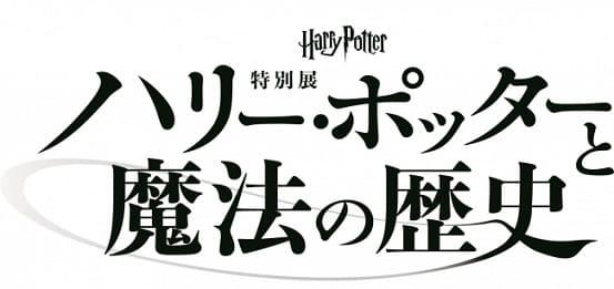 「ハリー・ポッターと魔法の歴史」展が兵庫&東京で開催