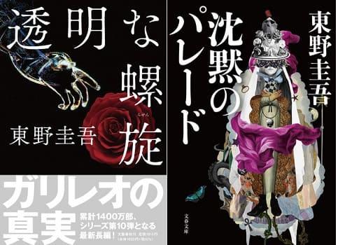 東野圭吾さん「ガリレオ」シリーズ第10弾『透明な螺旋』&文庫『沈黙のパレード』刊行記念!二大キャンペーンを展開