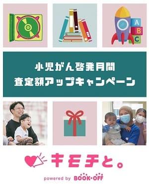 ブックオフ×ジャパンハートが「小児がんの子どもを支援するキャンペーン」を展開