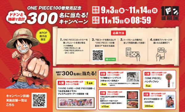 「ONE PIECE100巻発売記念 ドドンと抽選で合計300名に当たる!キャンペーン」が全国1,437書店で開催