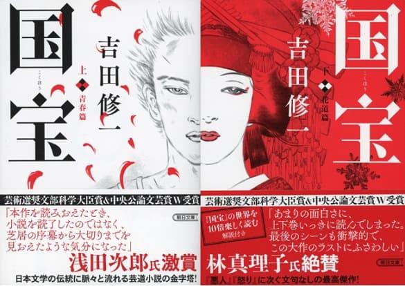 吉田修一さん『国宝』が文庫化!