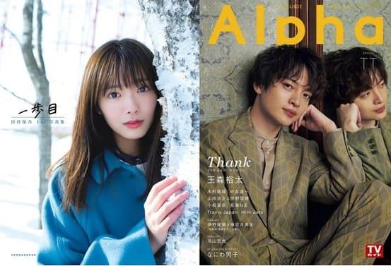 honto」2021年8月月間ランキング 「櫻坂46」田村保乃さん1st写真集『一歩目』が通販ランキングで第1位を獲得