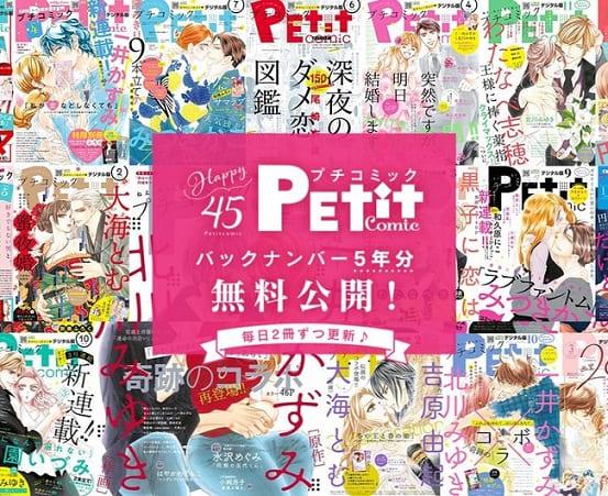 『プチコミック』がバックナンバー3万ページ無料公開!