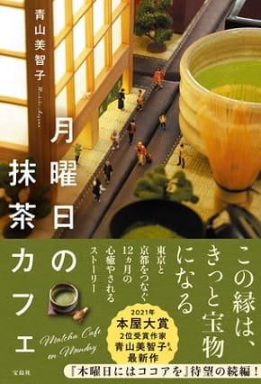 青山美智子さん著『月曜日の抹茶カフェ』