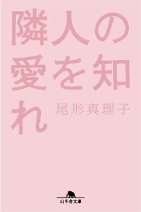 尾形真理子さん著『隣人の愛を知れ』