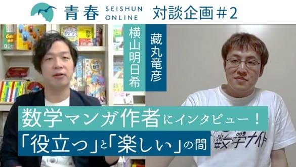 """漫画家・藏丸竜彦さん×""""数学のお兄さん""""横山明日希さんが対談"""