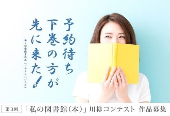 第3回「私の図書館(本)」川柳コンテストが開催!