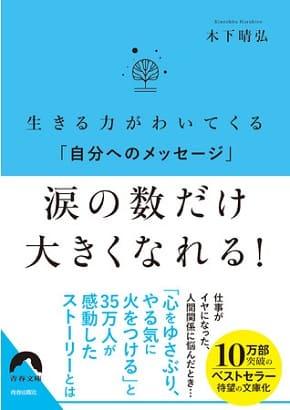 木下晴弘さん著『生きる力がわいてくる「自分へのメッセージ」 涙の数だけ大きくなれる!』