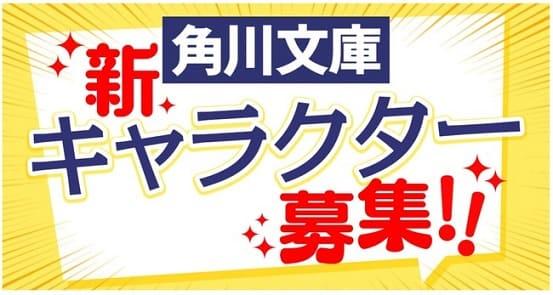 角川文庫が新キャラクターを公募!