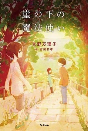 吉野万理子さん作・宮尾和孝さん絵『崖の下の魔法使い』