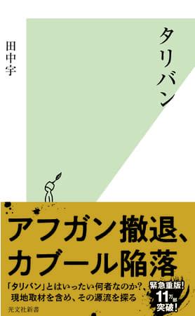 田中宇さん著『タリバン』