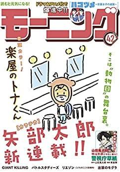 矢部太郎さん最新作「楽屋のトナくん」が漫画誌『モーニング』で連載スタート!
