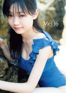 書泉が2021年8月度「女性タレント写真集売上ランキング」を発表 「モーニング娘。'21」山﨑愛生さんファースト写真集『Mei16』が1位