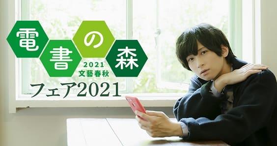 文藝春秋が電子書籍フェア「電書の森2021」開催!