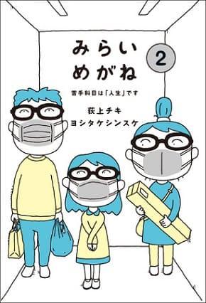 荻上チキさん・ヨシタケシンスケさん著『みらいめがね 2 苦手科目は「人生」です』