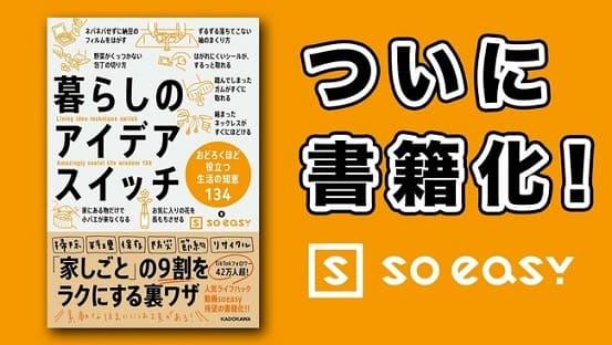 TikTok×KADOKAWA書籍化プロジェクトから『暮らしのアイデアスイッチ おどろくほど役立つ生活の知恵134』が刊行