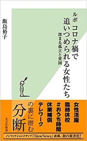 飯島裕子さん著『ルポ コロナ禍で追いつめられる女性たち 深まる孤立と貧困』