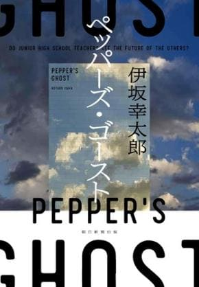 伊坂幸太郎さん著『ペッパーズ・ゴースト』