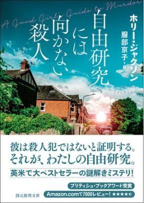 ホリー・ジャクソンさん著『自由研究には向かない殺人』(訳:服部京子さん)